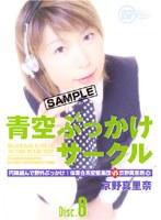 「青空ぶっかけサークル 京野真里奈」のパッケージ画像