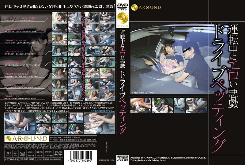 [JFYG 029] Teasing And Petting While Driving (580MB MKV x264)