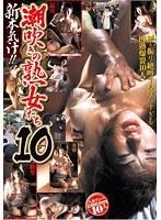 人妻ナンパ Best Collection10人 新本気汁!! 潮吹きの熟女たち 10