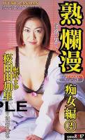 熟爛漫 淫欲の果て 桜田由加里