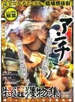 アンチ21人痴漢 特選獲物集 DISC5(2枚組)