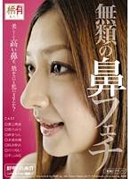 無類の鼻フェチ [DVD]