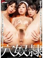 穴奴隷2 [DVD]