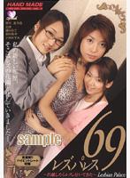 「レズパレス69 〜引越したらレズが付いてきた〜」のパッケージ画像