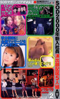 「SOD2000年新入社員演出部配属5人組AV 2」のパッケージ画像