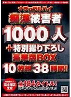 ナチュラルハイ痴漢被害者1000人+特別撮り下ろし 豪華版BOX 10枚組38時間