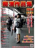 痴漢作品集2010