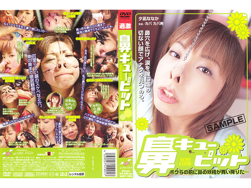 [NHDT 059] Nanaka Yuunagi   Nose Cupid (486MB MKV x264) 