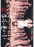 「小便少女 2 立河みゆ」のパッケージ画像