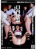 口内便器 〜飲尿・飲精・尿ぶっかけ〜