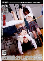 [NHDT-787] Afterschool Punsihment {HEVC} (326MB MKV x265)