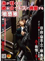 糸が引くほど絡み合うキスで興奮する敏感娘(ナチュラルハイ)【nhdt-910】