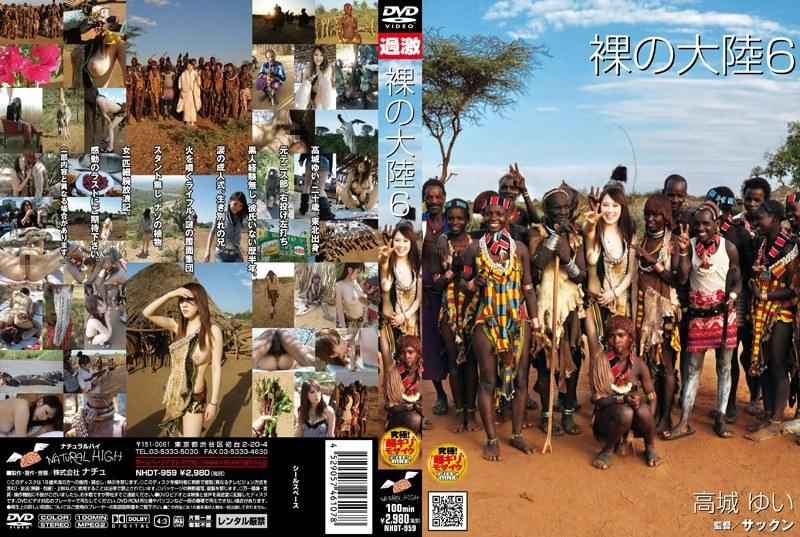 1nhdt959pl NHDT 959 Yui Takagi   Naked Continent Vol.6