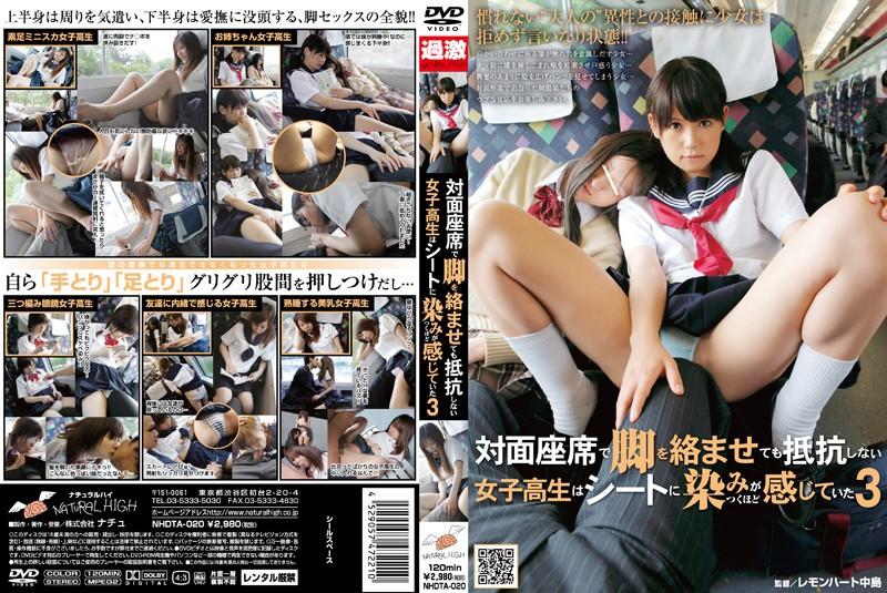 1nhdta020pl [NHDTA 020] Amateur – Leg Tortured School Girl Face to Face Sit Position 3