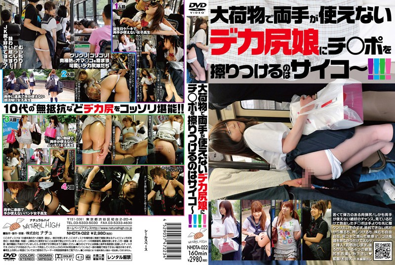 1nhdta022pl [NHDTA 022] Amateur – Molester Big Ass School Girls on Bus