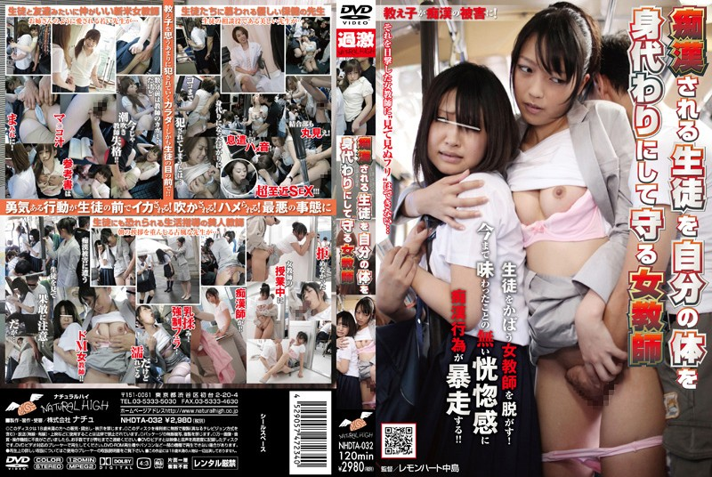 1nhdta032pl [NHDTA 032] Teacher Scapegoat Molester School Girls