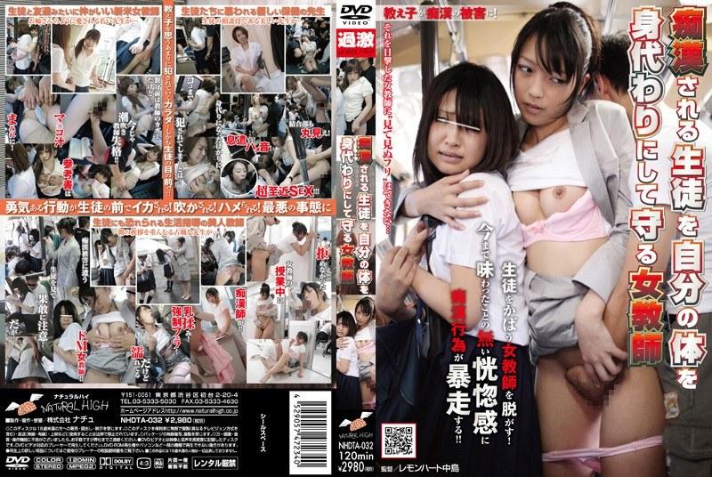 1nhdta032pl NHDTA 032 Teacher Scapegoat Molester School Girls