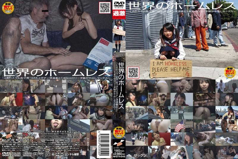 1nhdta048pl NHDTA 048 Maiko Morimoto   Lolita Homeless Fuck in LA