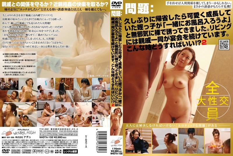 1nhdta102pl NHDTA 102 Innocent Cute Lolita Niece Invite To Take Bath 2