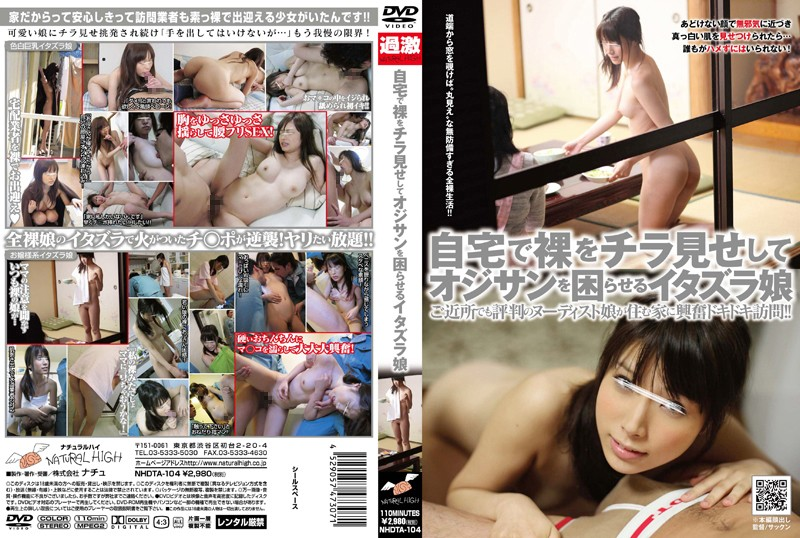 1nhdta104pl NHDTA 104 Nasty Lolita Daughter Showing Nude To Visitor
