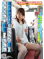 東京観光バスで無理やり触られあえぎ声を我慢する田舎娘