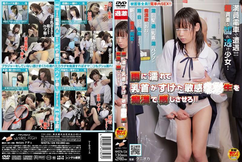 1nhdta124pl NHDTA 124 Molester Rape Wet Rained See Through School Girls