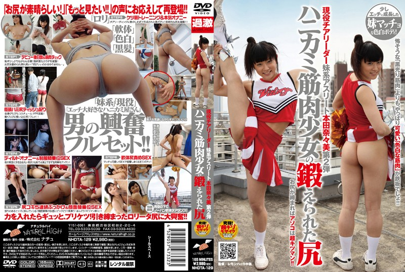 1nhdta129pl NHDTA 129 Nanami Honda   Athlete Young Girl's Muscle Hips