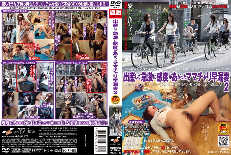 http://pics.dmm.co.jp/mono/movie/1nhdta132/1nhdta132pl.jpg