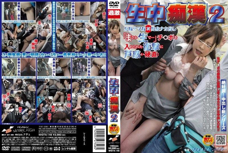 1nhdta145pl NHDTA 145 Tsukushi, Satomi Suzuki, Kotone Amamiya   Cream Pie Perverts 2
