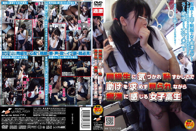 1nhdta179pl NHDTA 179 Student is Being Groped and Feels So Ashamed That She Doesn't Ask For Help From a Classmate