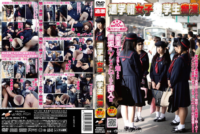 [NHDTA 204] Commuting Schoolgirls Molester {3hrs+} {HQ}(1.38GB MKV x264)