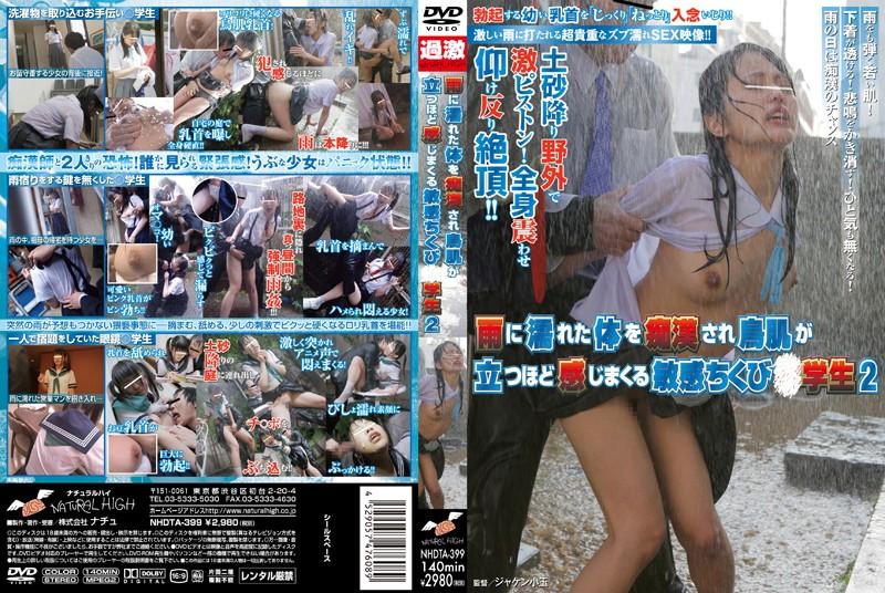 [NHDTA 399] Molesting Schoolgirls Drenched By Rain 2 (935MB MKV x264)