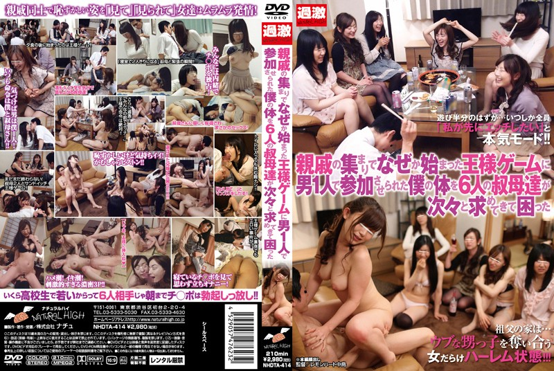 [NHDTA 414] King Game At Family Gathering {3.5hrs} (475MB MKV x264)