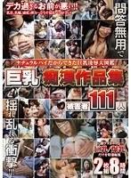 巨乳痴漢作品集 被害者111人 NHDTA-857画像