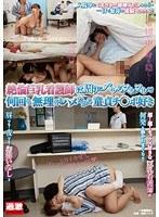 絶倫巨乳看護師は周りにバレるスレスレで何回も無理やりハメたがる童貞チ○ポ好き NHDTA-873画像
