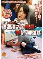 何度イっても止めない低速指マン痴漢→降りたら即強姦 NHDTA-884画像