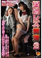 媚薬レズ痴漢 2 NHDTA-894画像