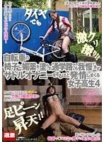 自転車の椅子に媚薬を塗られ通学路でも我慢できずサドルオナニーをするほど発情しまくる女子高生4 NHDTA-899画像