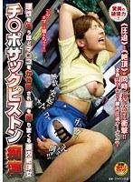 チ○ポサックピストン痴漢理性を失うほどマ○コをかき乱され腰を振りまくる膣内絶頂女 NHDTA-909画像