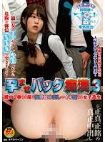 孕ませバック痴漢 3 膣内の奥まで届く後背位中出しでイキ堕ちる女子高生 NHDTA-910画像