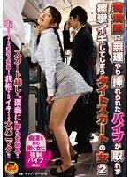 痴漢師に無理やり挿れられたバイブが取れず痙攣イキしてしまうタイトスカートの女 2 NHDTA-926画像