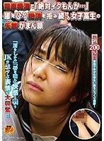 電車痴漢で「絶対イクもんか…」腰をひねり絶頂を拒み続ける女子高生の失禁がまん顔 NHDTA-931画像