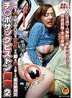チ○ポサックピストン痴漢2 理性を失うほどマ○コをかき乱され腰を振りまくる膣内絶頂女 NHDTA-955画像