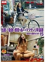 出産して急激に感度があがったママチャリ早漏妻15 乳揺れ騎乗位SP NHDTA-982画像