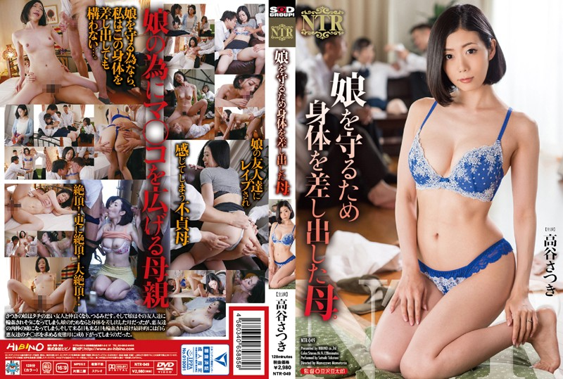 NTR-049 A Mother Offers Her Body To Protect Her Daughter