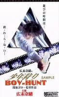 「広末奈緒の少年狩り BOY-HUNT」のパッケージ画像