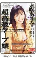 「水咲ありみの超高級ソープ嬢」のパッケージ画像