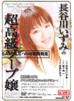 「長谷川いずみの超高級ソープ嬢」のパッケージ画像