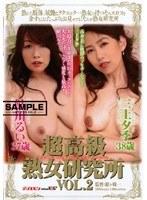 「超高級熟女研究所 VOL.2」のパッケージ画像