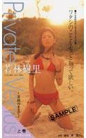 「Private Venus 〜素顔のままで〜 (上巻) 若林樹里」のパッケージ画像